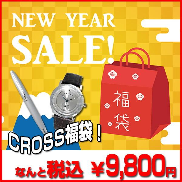 【福袋】クロス CROSS ボールペン 腕時計 AT0112-4 CR8027-02 シルバー 【 】返品可 レビュー投稿で次回使える2000円クーポン全員にプレゼント
