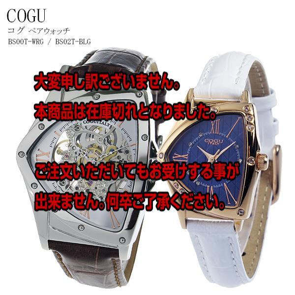 コグ COGU ペアウォッチ 腕時計 BS00T-WRG/BS02T-BLG ホワイト/ブルー 【腕時計 ペアウォッチ】返品可 レビュー投稿で次回使える2000円クーポン全員にプレゼント
