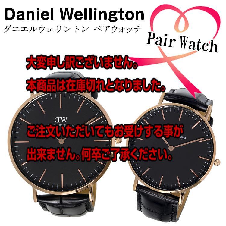 【ペアウォッチ】 ダニエル ウェリントン クラシック ブラック リーディング/ローズ DW00100141 DW00100129 【腕時計 ペアウォッチ】返品可 レビュー投稿で次回使える2000円クーポン全員にプレゼント