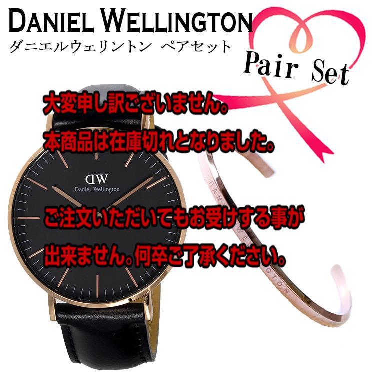 【ペアセット】 ダニエル ウェリントン クラシック ブラック 腕時計 DW00100139 バングル DW00400003 ローズゴールド 【腕時計 ペアウォッチ】返品可 レビュー投稿で次回使える2000円クーポン全員にプレゼント