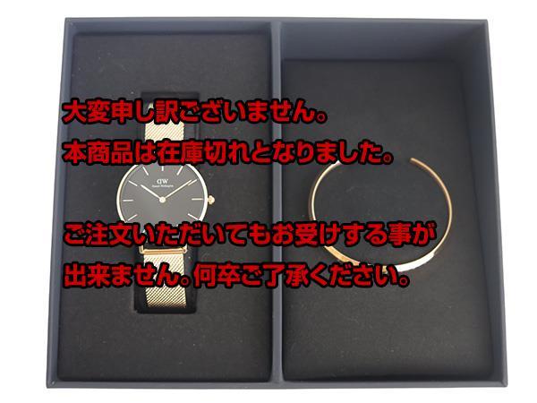 ダニエルウェリントン 32mm クオーツ レディース 腕時計 バングル 限定セット DW00500001 ブラック 【腕時計 海外インポート品】返品可 レビュー投稿で次回使える2000円クーポン全員にプレゼント