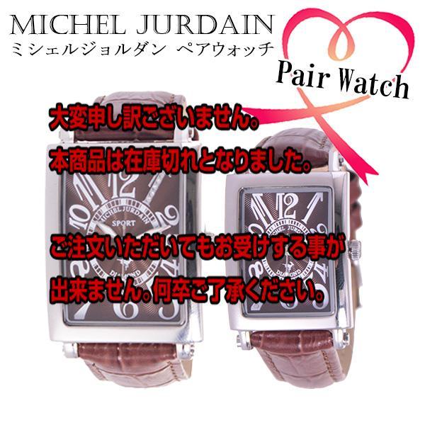 【ペアウォッチ】 ミッシェルジョルダン MICHEL JURDAIN クオーツ 腕時計 MJPAIR-3000-10 ブラウン 【腕時計 国内正規品】返品可 レビュー投稿で次回使える2000円クーポン全員にプレゼント