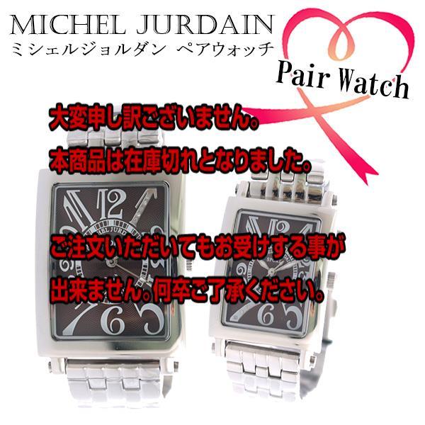 【ペアウォッチ】 ミッシェルジョルダン MICHEL JURDAIN クオーツ 腕時計 MJPAIR-3000-10B ブラウン 【腕時計 国内正規品】返品可 レビュー投稿で次回使える2000円クーポン全員にプレゼント