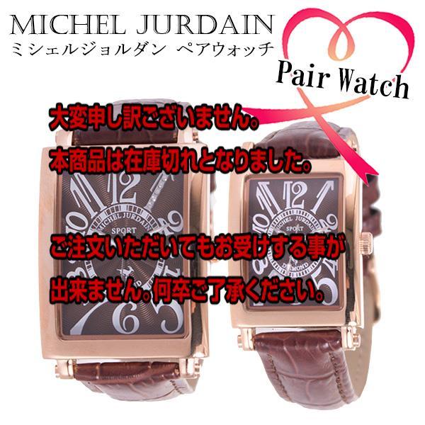 【ペアウォッチ】 ミッシェルジョルダン MICHEL JURDAIN クオーツ 腕時計 MJPAIR-3000-10PG ブラウン 【腕時計 国内正規品】返品可 レビュー投稿で次回使える2000円クーポン全員にプレゼント