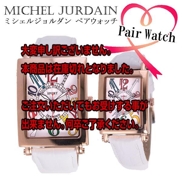 【ペアウォッチ】 ミッシェルジョルダン MICHEL JURDAIN クオーツ 腕時計 MJPAIR-3000-6PG ホワイト 【腕時計 国内正規品】返品可 レビュー投稿で次回使える2000円クーポン全員にプレゼント