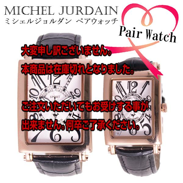 【ペアウォッチ】 ミッシェルジョルダン MICHEL JURDAIN クオーツ 腕時計 MJPAIR-3000-7PG ホワイト 【腕時計 国内正規品】返品可 レビュー投稿で次回使える2000円クーポン全員にプレゼント