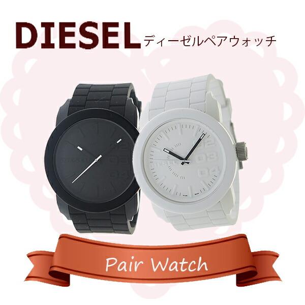 【ペアウォッチ】ディーゼル DIESEL ペアウォッチ 腕時計 DZ1436 DZ1437 ホワイト ブラック 【腕時計 ペアウォッチ】返品可 レビュー投稿で次回使える2000円クーポン全員にプレゼント