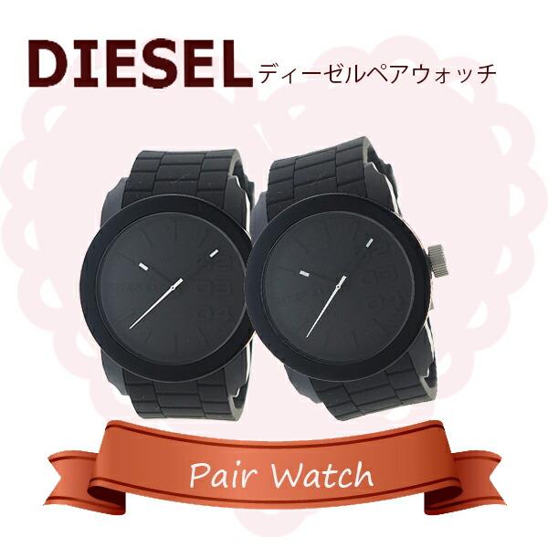 【ペアウォッチ】ディーゼル DIESEL ペアウォッチ 腕時計 DZ1437 DZ1437 ブラック ブラック 【腕時計 ペアウォッチ】返品可 レビュー投稿で次回使える2000円クーポン全員にプレゼント