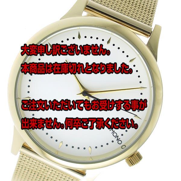 コモノ KOMONO Estelle Royale クオーツ レディース 腕時計 KOM-W2865 ホワイト 【腕時計 海外インポート品】返品可 レビュー投稿で次回使える2000円クーポン全員にプレゼント