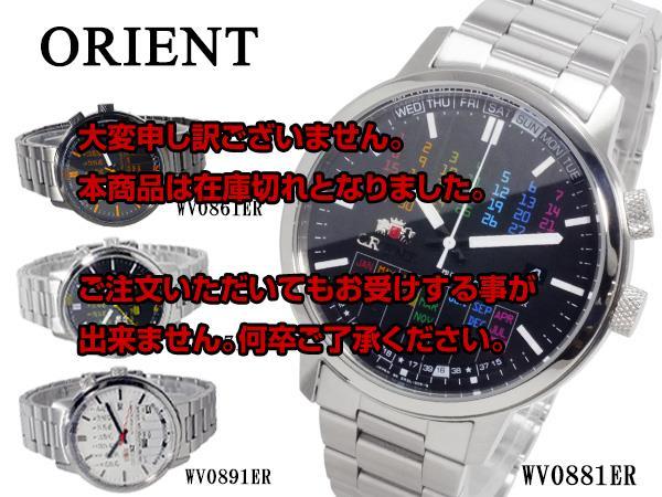 オリエント ORIENT スタイリッシュ&スマート 自動巻き メンズ 腕時計 WV0881ER 国内正規 【腕時計 国内正規品】返品可 レビュー投稿で次回使える2000円クーポン全員にプレゼント
