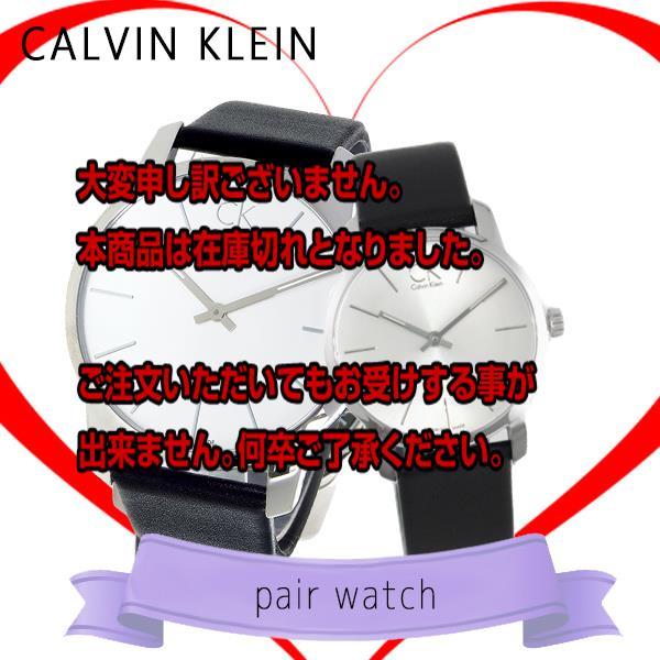 ペアウォッチ カルバンクライン CALVIN KLEIN 腕時計 K2G211C6 K2G231C6 シルバー ブラック 【腕時計 ペアウォッチ】返品可 レビュー投稿で次回使える2000円クーポン全員にプレゼント