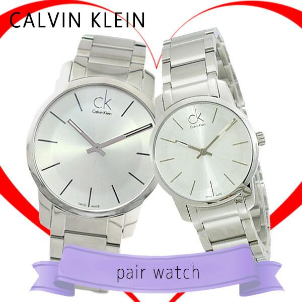 ペアウォッチ カルバンクライン CALVIN KLEIN 腕時計 K2G21126 K2G23126 シルバー 【腕時計 ペアウォッチ】返品可 レビュー投稿で次回使える2000円クーポン全員にプレゼント