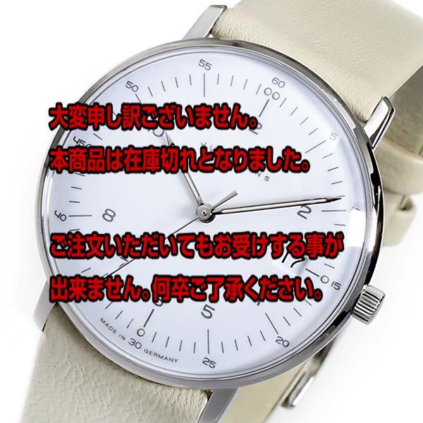 ユンハンス マックスビル クオーツ レディース 腕時計 047425200 ホワイト 国内正規 【腕時計 国内正規品】返品可 レビュー投稿で次回使える2000円クーポン全員にプレゼント