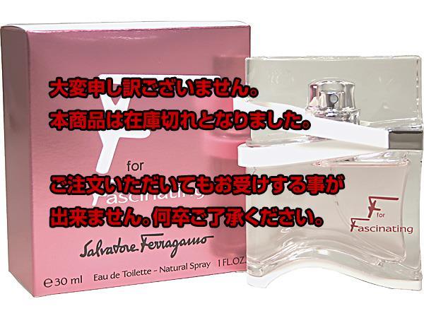 サルバトーレ フェラガモ SALVATORE FERRAGAMO 香水 エフフォーファシネイティング ET/SP/30ML 545-FG-30 【美容・健康 香水・フレグランス】