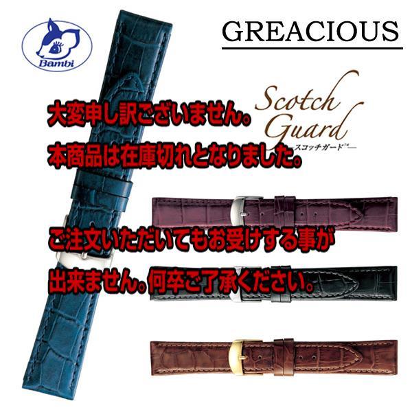 グレーシャス レザーベルト スコッチガード BKM53D20 ネイビー/シルバー 【腕時計 腕時計関連用品】