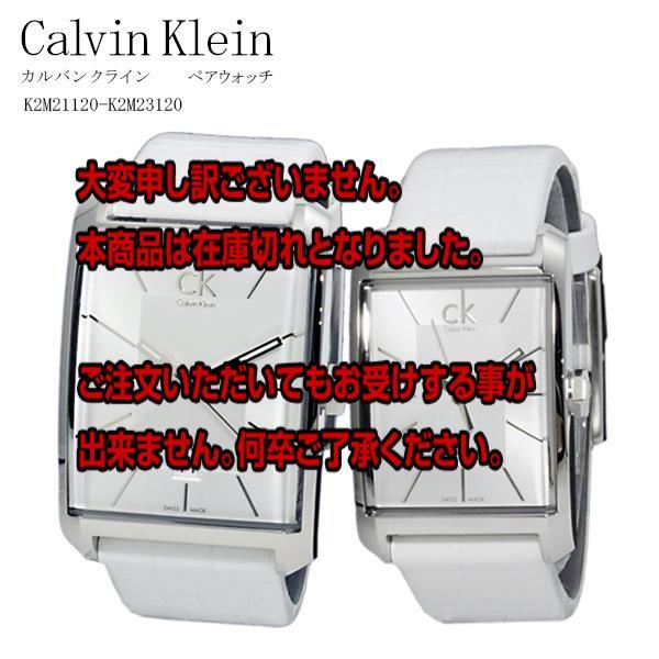 カルバン クライン ウィンドウ クオーツ ペアウォッチ 腕時計 K2M21120-K2M23120 【腕時計 ペアウォッチ】返品可 レビュー投稿で次回使える2000円クーポン全員にプレゼント