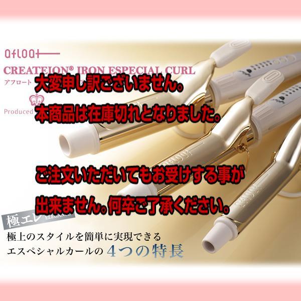 クレイツ CREATE エステカールアイロン 38mm J72612SRM 【家電 ドライヤー・ヘアーアイロン】返品可 レビュー投稿で次回使える2000円クーポン全員にプレゼント