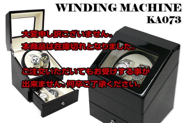 ワインダー/ワインディングマシーン 2本巻き KA073 ブラック 【腕時計 腕時計関連用品】返品可 レビュー投稿で次回使える2000円クーポン全員にプレゼント