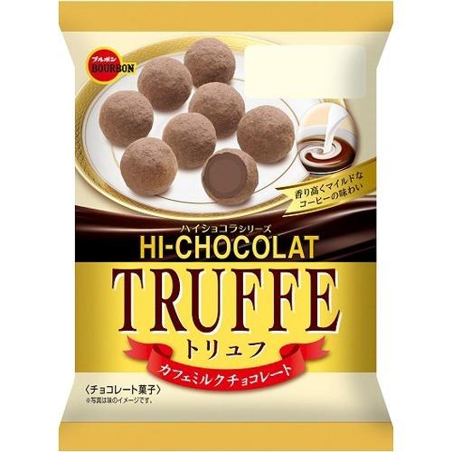 10000円以上送料無料 ブルボン トリュフカフェミルク(57g) フード お菓子 チョコレート レビュー投稿で次回使える2000円クーポン全員にプレゼント