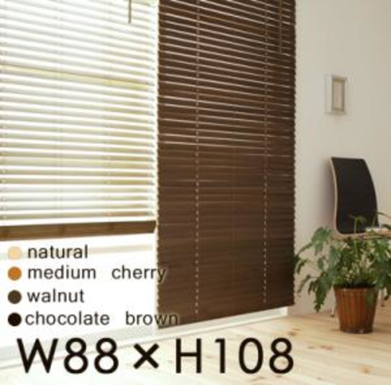 木製ブラインド MOKUBE もくべ W88×H108