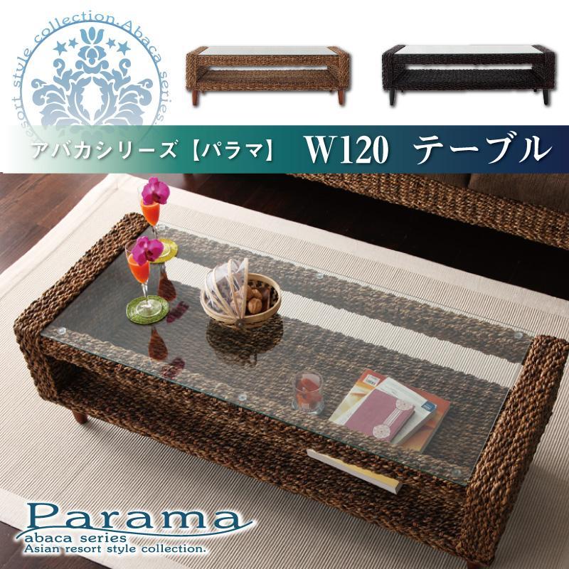 アバカシリーズ Parama パラマ ローテーブル W120