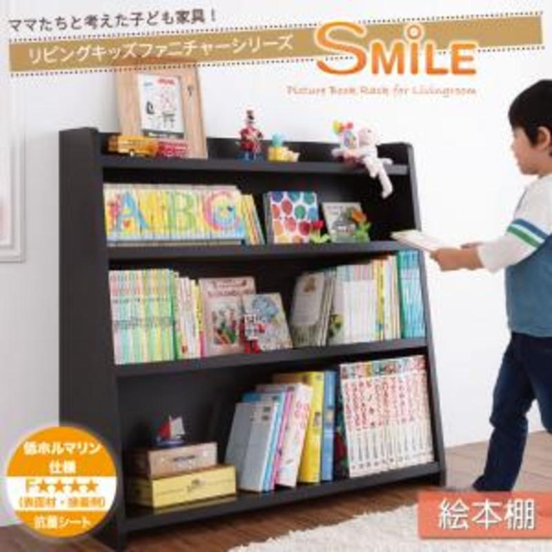 リビングキッズファニチャーシリーズ SMILE スマイル 絵本棚