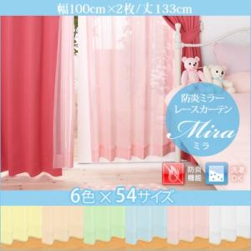 6色×54サイズから選べる防炎ミラーレースカーテン Mira ミラ 2枚 幅100×133cm