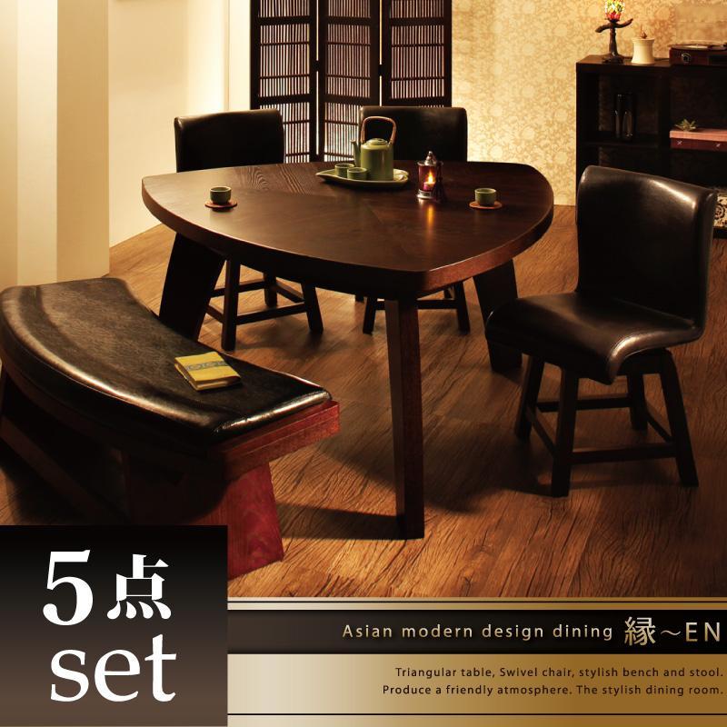 アジアンモダンデザインダイニング 縁~EN 5点セット(テーブル+チェア3脚+ベンチ1脚) W150
