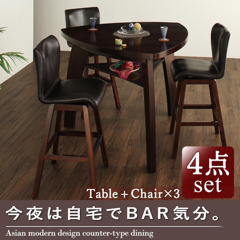 アジアンモダンデザインカウンターダイニング Bar.EN 4点セット(テーブル+チェア3脚) W135