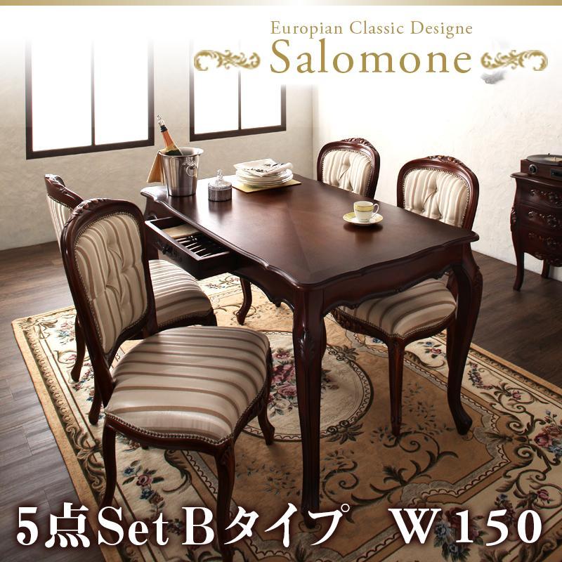 ヨーロピアンクラシックデザイン アンティーク調ダイニング Salomone サロモーネ 5点セット(テーブル+チェア4脚) W150