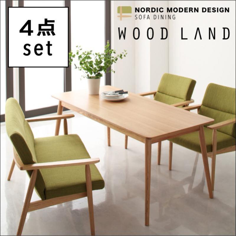 天然木北欧スタイルソファダイニング WOOD LAND ウッドランド 4点セット(テーブル+2Pソファ1脚+1Pソファ2脚) W160
