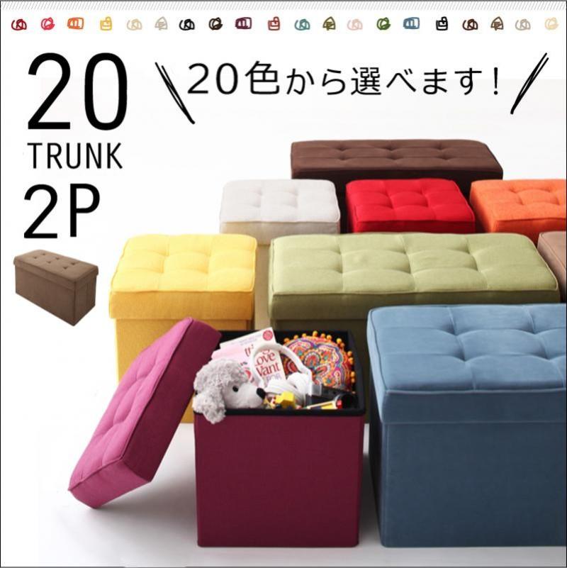 20色から選べる、折りたたみ式収納スツール【TRUNK】トランク 2P