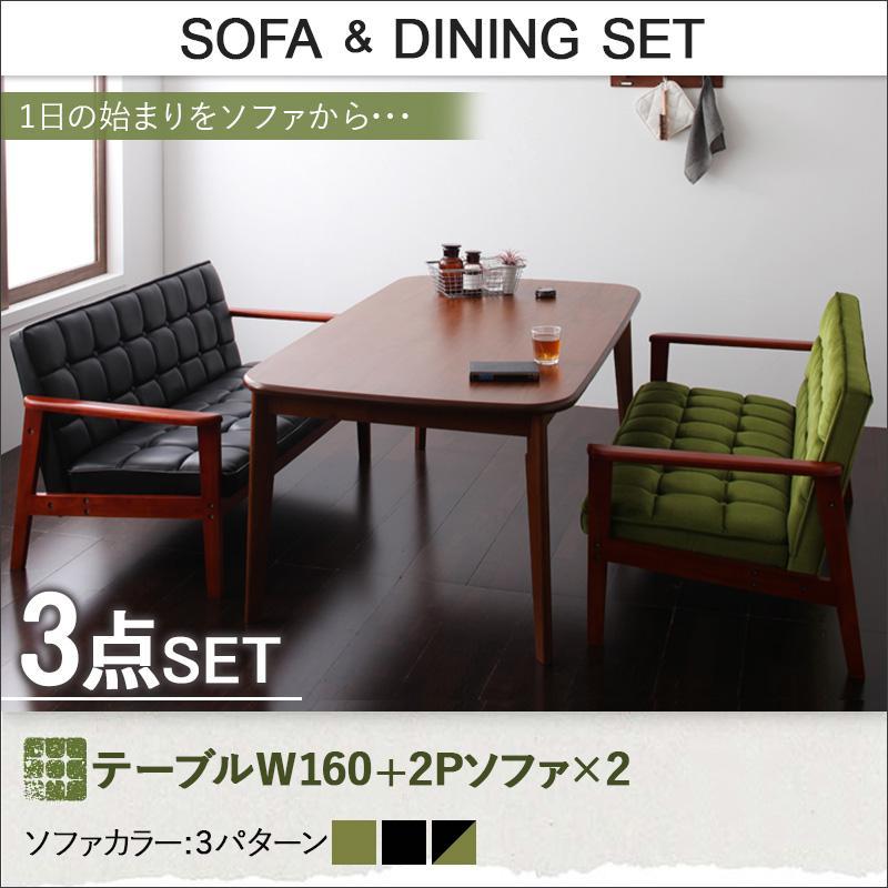 ソファ&ダイニングセット DARNEY ダーニー 3点セット(テーブル+2Pソファ2脚) W160