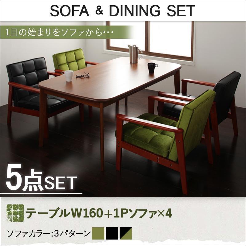 ソファ&ダイニングセット DARNEY ダーニー 5点セット(テーブル+1Pソファ4脚) W160