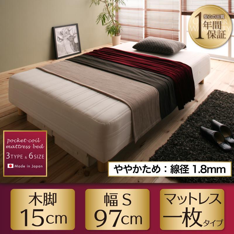 新・国産ポケットコイルマットレスベッド Waza ワザ マットレスベッド ややかため:線径1.8mm シングル 脚15cm