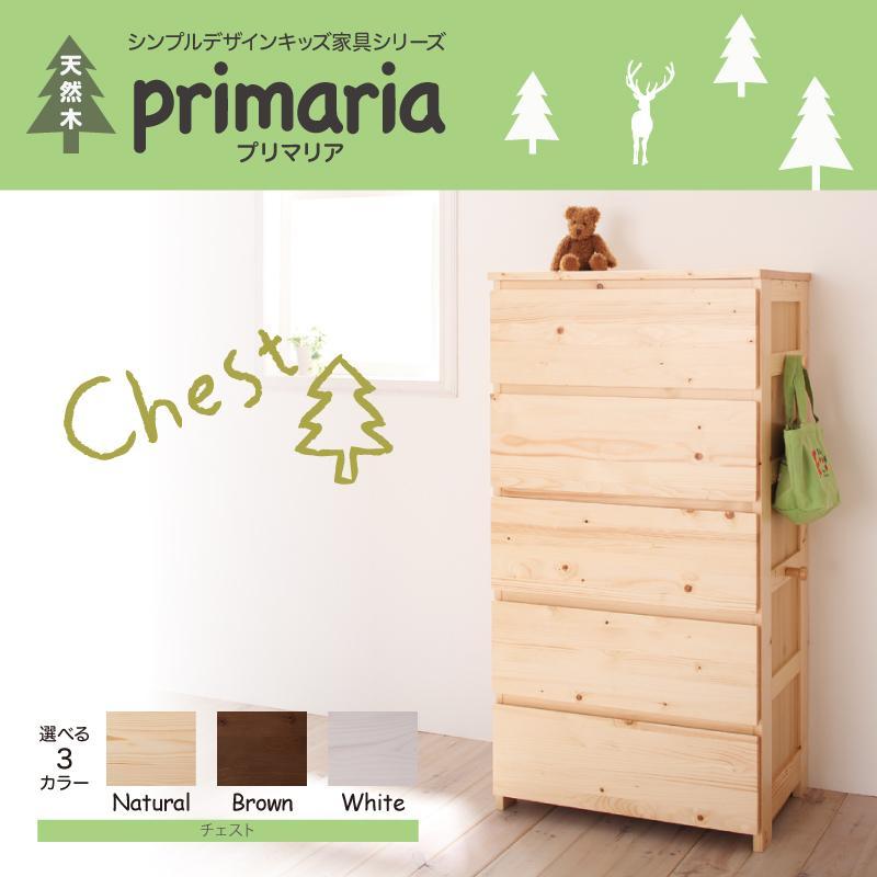 天然木シンプルデザインキッズ家具シリーズ Primaria プリマリア チェスト