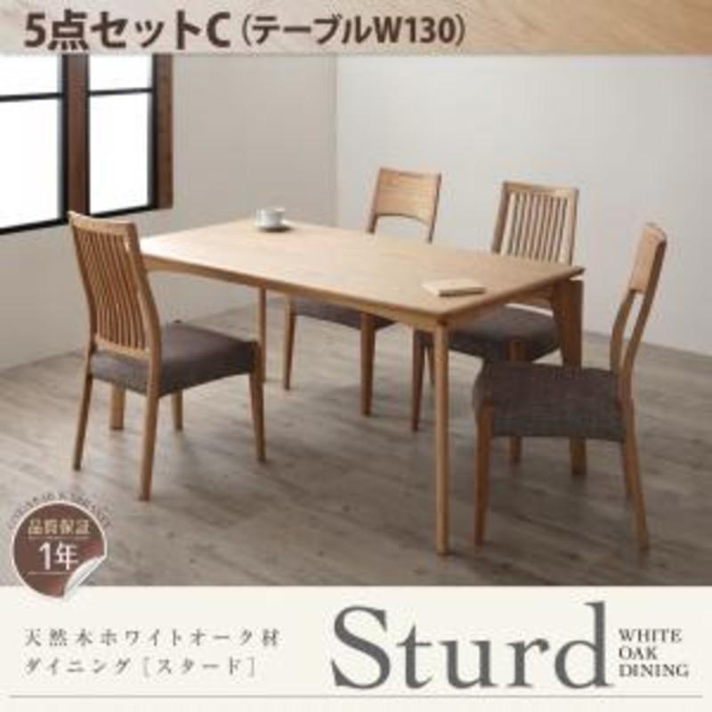天然木ホワイトオーク材ダイニング Sturd スタード 5点セット(テーブル+チェア4脚) チェアタイプA・Bミックス W130