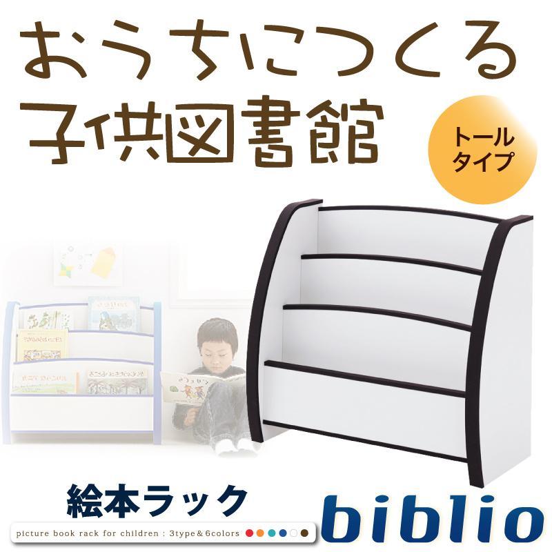 ソフト素材キッズファニチャーシリーズ 絵本ラック biblio ビブリオ トールタイプ