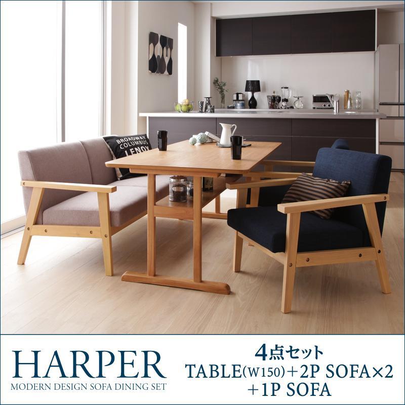 モダンデザイン ソファダイニングセット HARPER ハーパー 4点セット(テーブル+2Pソファ1脚+1Pソファ2脚) W150