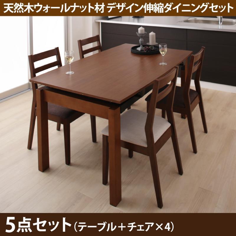 天然木ウォールナット材 デザイン伸縮ダイニングセット Kante カンテ 5点セット(テーブル+チェア4脚) W140-240