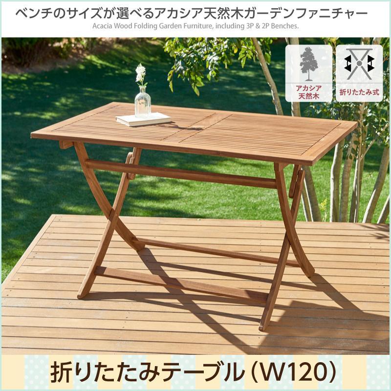ベンチのサイズが選べる アカシア天然木ガーデンファニチャー Efica エフィカ テーブル W120