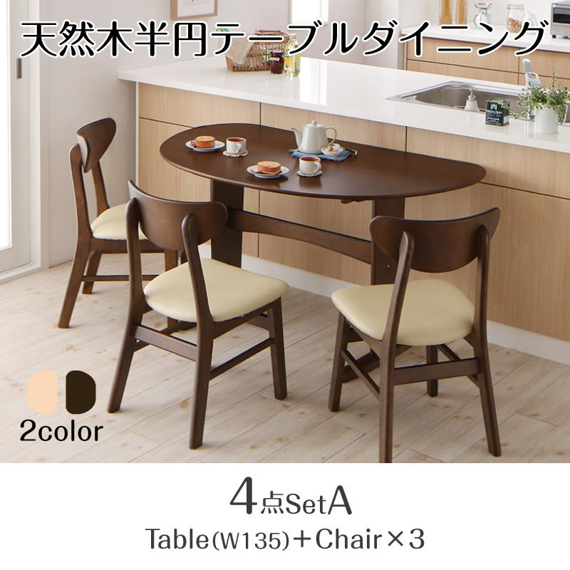 天然木半円テーブルダイニング Lune リュヌ 4点セット(テーブル+チェア3脚) W135