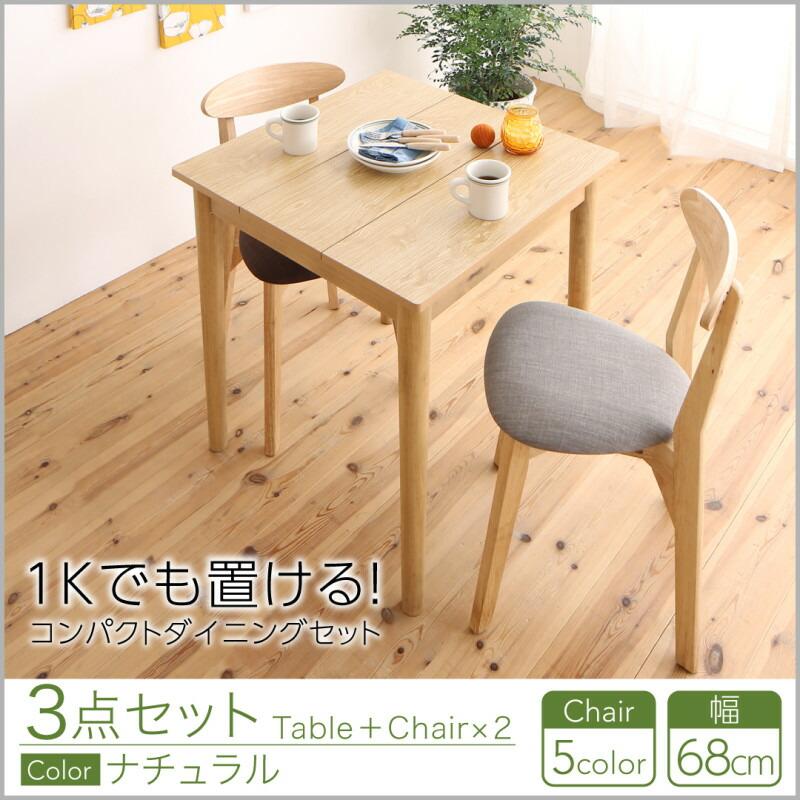 1Kでも置ける横幅68cmコンパクトダイニングセット idea イデア 3点セット(テーブル+チェア2脚) ナチュラル W68