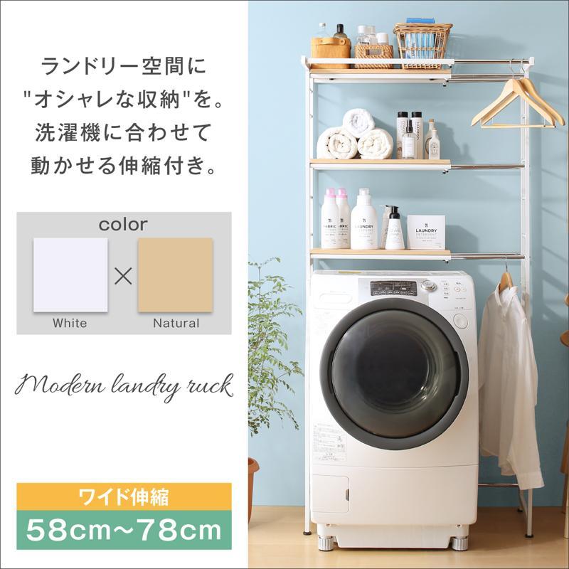 伸縮機能付き 洗濯機上のスペースが有効活用できる ナチュラルランドリーラック Mone モネ