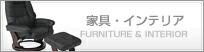 家具インテリア通販