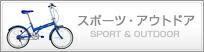 スポーツ通販