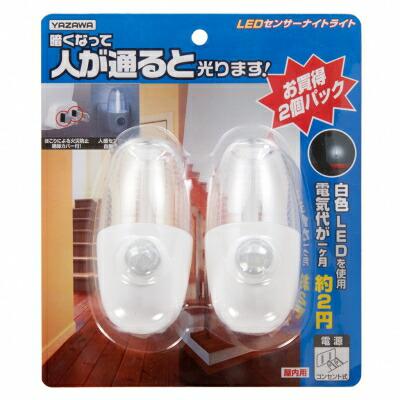 レビュー投稿で次回使える2000円クーポン全員にプレゼント YAZAWA(ヤザワ) LEDセンサーナイトライトホワイト2個セット NASMN01WH2P 【生活家電\ナイトライト\LEDナイトライト\センサー付き】