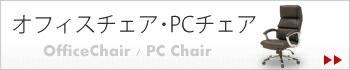 オフィスチェア・PCチェア