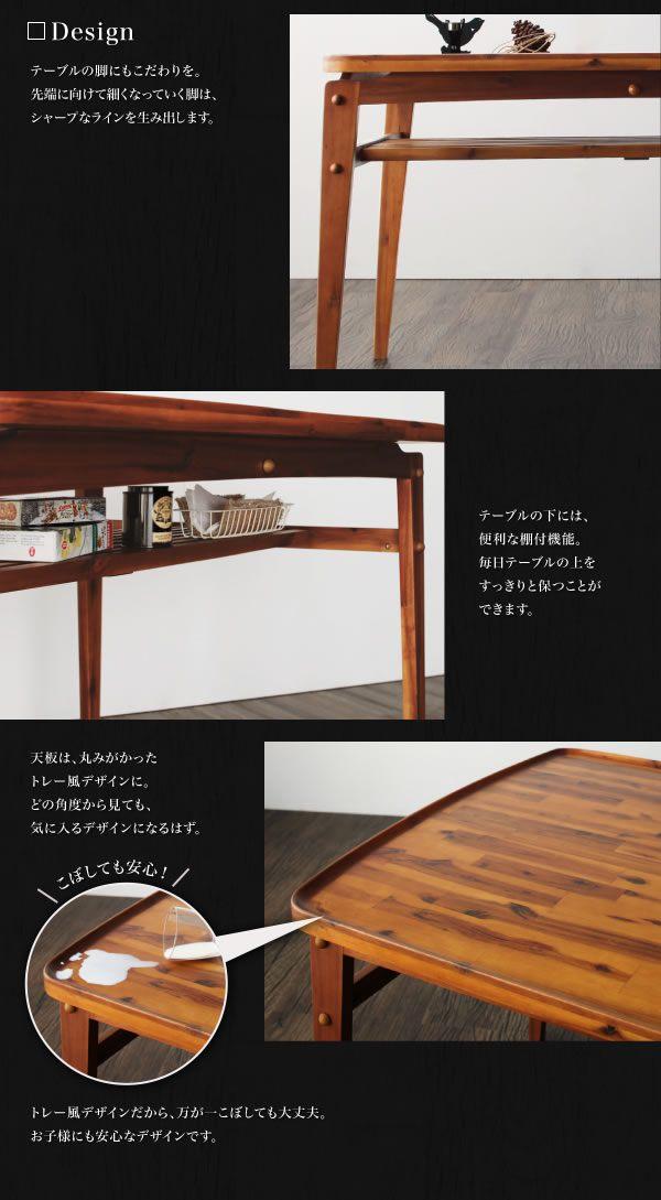 ダイニング ダイニングセット 食卓セット  幅80cm 天然木アカシア 節目デザイン 棚付き