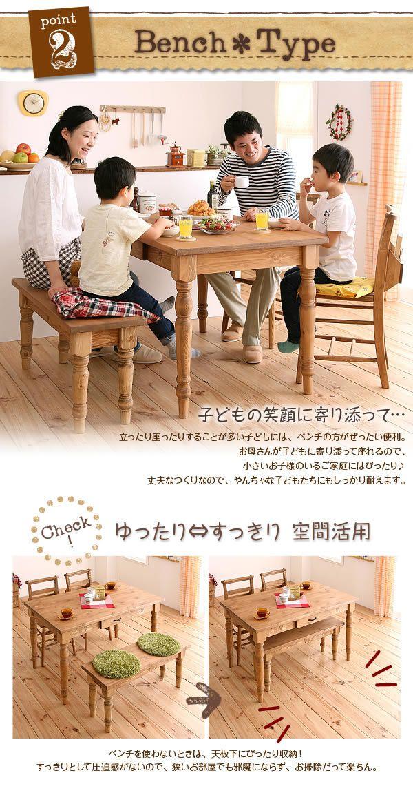 ダイニング ダイニングセット 食卓セット  幅120cm 天然木 パイン無垢材 テーブル ベンチ×2